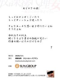 Kisei Toukyoku Richard Bahman Houkago Dairizuma Gifu wa Musume o Haramasetai Chinese Digital - part 2