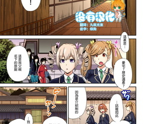 Okumori Dear boy Oretoku Shuugakuryokou ~Otoko wa Jyosou shita Ore dake!! Ch. 17 Chinese 沒有漢化 Digital