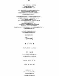 C91 Kamogawaya Kamogawa Tanuki GuP is good! ver.MIKA Girls und Panzer Chinese 無邪気漢化組