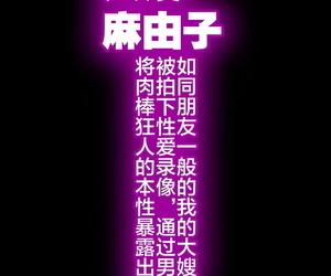 Hanekura Ginma Aniyome Mayuko ~Tomodachi no Youna Kankei no Boku no Aniyome ga Hamedori Danyuu no Te ni Yotte Chinpo Gurui no Honshou o Abakarete Iku...~ Chinese 不咕鸟汉化组 - part 2