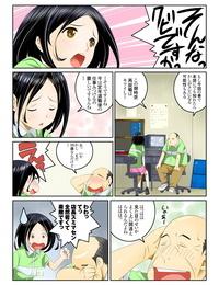 Todoroki Shusei Ippunkan Haa Haa 1 Digital - part 3