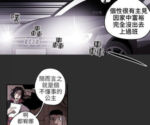 Excessive price entrap 甜蜜陷阱 ch.1-7 Chinese - fastening 5