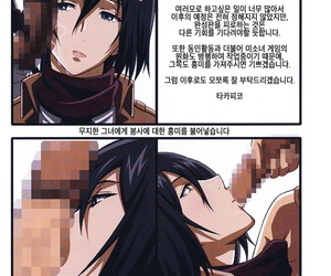 C88 LOST RARITIES Takapiko Genzai Koukai Kanou na Jouhou - 현재 공개 가능한 정보 Shingeki spoonful Kyojin Korean Meorrow