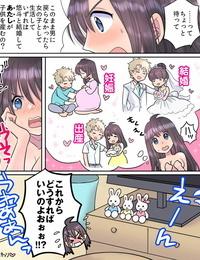 Amuai Okashi Seisakusho Torajima Tao TS Ame Chuihou ~Fushigi na Ame de Hen Warujinsei~ - part 2