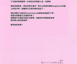 C96 Private Garden Tsurusaki Takahiro Kuro Elf-san wa Mimi ga Yowai - 黑肉妖精的耳朵很敏感 Chinese 禁漫漢化組