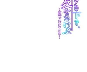 Sakura Shouji Desk picayune Shita de- Ai o Sakebu ~Aimai de Ibitsu na Futari~ 2 - part 6