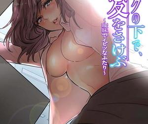 Sakura Shouji Dresser no Shita de- Ai o Sakebu ~Aimai de Ibitsu na Futari~ 2