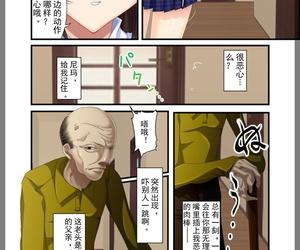 Beel ze bub Jitaku Keibiin ~Ureta Miboujin Katsuragi Shouko Hen~ Chinese Individual Han-Translation Digital