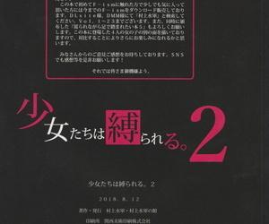 C94 Murakami Suigun no Yakata Murakami Suigun Syoujyotachiha Sibarareru 2 Chinese 靴下汉化组