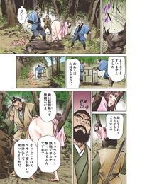 Hazuki Kaoru Oedo de Ecchi Shimasu! 5 Digital - part 2