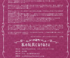 C93 Rubi-sama wo Agameru Kai Rubi-sama Watashi thimbleful Omocha ni Narinasai English Doki Fansubs