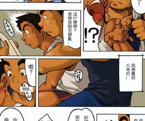 KOWMEIISM Kasai Kowmei Boku wa Umarete Hajimete Jibun no Mimi ga Akaku Natte Iku Oto o Kiita Chinese Digital - part 2