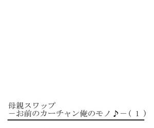 Kiryuu Reihou Hahaoya Swap - Omae no Kaa-chan Ore no Mono 1-4 Chinese 晓白个人汉化 - part 3