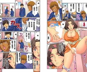 Kiryuu Reihou Hahaoya Change-over - Omae not any Kaa-chan Ore not any Mono 1-4 Chinese 晓白个人汉化 - part 4