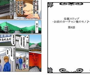 Kiryuu Reihou Hahaoya Fluctuate - Omae no Kaa-chan Ore no Mono 1-4 Chinese 晓白个人汉化 - part 7
