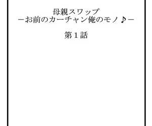 Kiryuu Reihou Hahaoya Swap - Omae no Kaa-chan Ore no Mono 1-4 Chinese 晓白个人汉化