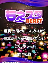 Yonekura Kyonyuu Joushi to no Cosplay H ga Saikou datta kara Kiite Kure! 2