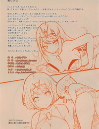 C96 ninjin Hervester Amekosame Kizuna Gift Xenoblade Chronicles 2
