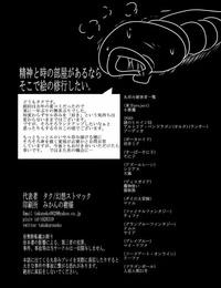 Gensou Stomach Taku Cell Nomi + α Various Digital