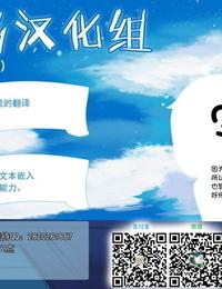 Amuai Okashi Seisakusho Siira Kaeru- Matsuzono Operator TS Akuochi Keikaku Chinese 不咕鸟x这很恶堕汉化组