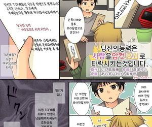 Amuai Okashi Seisakusho Kuratsuka Riko- Iga Senpuki Anata no Nouryoku wa Hito o Mesu Youko ni Otosu Nouryoku desu.Korean