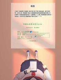 Shiso Magazine Hitori Erosheee Yuugure Kousha Josou Quest Chinese 瑞树汉化组 Digital