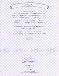 COMIC1☆14 Watakubi Sasai Saji Osananajimi no Otoshikata ~Hajimete Hen~