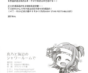 re:barna Uraho An Mano to Umibe no Shower Room de THE iDOLM@STER: Shiny Colors Chinese 脸肿汉化组 Digital