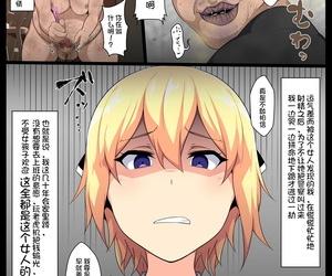 Semakute Kurai Kyouan Uchigawa kara Niku o Yogosu Chinese 不咕鸟汉化组