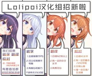 Deadflow Kohaku-san Osouji Chinese Lolipoi汉化组