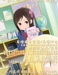 Neyagurui Class de Otoko wa Boku Hitori!? ~Kawaii Anoko-tachi ni Kakomarete~ Chinese oo小日子汉化组汉化 - part 3