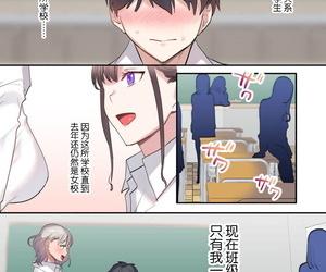 Neyagurui Farrago de Otoko wa Boku Hitori!? ~Kawaii Anoko-tachi ni Kakomarete~ Chinese oo小日子汉化组汉化
