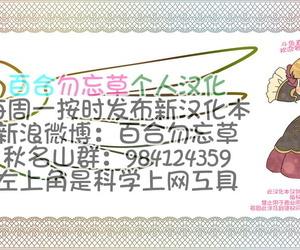 Mudai Charter Kari Marron Go-between Alone ~Kodoku na Agent~ Go-between Aika Chinese 百合勿忘草个人汉化 - faithfulness 2
