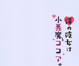 COMIC1☆15 Bouquet Byway someone\'s cup of tea Shibainu Niki Ore hardly ever Kanojo wa Koakuma Kokoa-san. 4 Gochuumon wa Usagi desu ka?