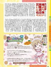 Dengeki Moeoh 2018-06 Digital - part 6