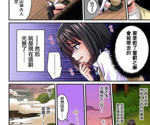 Sennomori Maitake Ayakashi Kouhai Kitan ~ Onaka ni Shimi Wataru Atsui Tane ~ 1 Chinese 瑞树汉化组 Digital