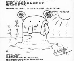 C96 nul_Neverland Navier Haruka 2T Nuruneba Swimmer!! - the Sweaty Gawky Swimmer!! - 濕潤黏滑☆泳者~!! 甜蜜黏稠的夏日回憶!! Chinese 禁漫漢化組