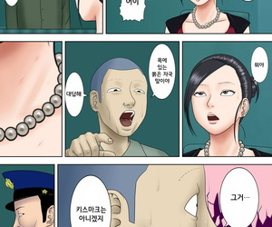 Minazuki Mikka Otto wa Gokuchuu- Ippou Tsuma wa... 3 ~Kaseifu not any Tsuma ga Ooya not any Musuko ni Netorarete...~ - 남편은 옥중- 한편 아내는...3~가정부인 아내가 집주인의 아들에게 빼앗겨서..~ Korean 도레솔