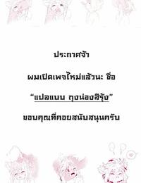 Yashiya Yassy Patche-san no Neteru Aida ni Touhou Project Thai ภาษาไทย Digital