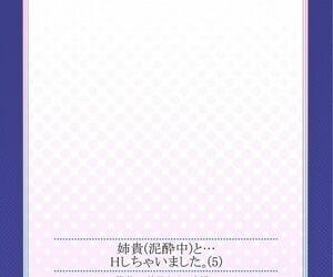Kouno Aya Aneki Deisuichuu to... H Shichaimashita. 5 Digital - attaching 3