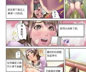 Hyji Dareka ga Watashi o Miteru ~Tousatsu sareta Onna~ Ch. 1 Chinese 一路悲伤_个人汉化 Digital