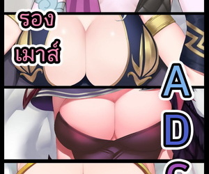 Pd ADC&ACE Combination of Legends Thai ภาษาไทย
