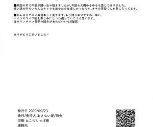 Futaket 15.5 Akinaiya Akio Moshi Wagahai no Otouto ga Futanari no Onnanoko dattara ~ Cheer-hen ~ Strip Stars!