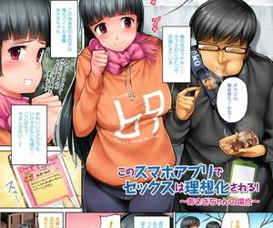 Kozakura Kumaneko Kono Smapho Appli de Sex wa Risouka Sareru! ~Kozakura Kumaneko Full Color Sakuhinshuu~