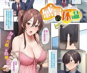 Hiyashi Mirano Kanbou hardly ever Taion COMIC HOTMILK 2020-09 Chinese 無邪気漢化組 Digital
