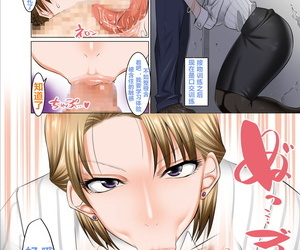 Kaientai Shuten Douji Saimin Seikyouiku ~Sensei no Kyouka wa Seikyouiku desho?~ Chinese 个人渣翻渣嵌 Digital - loyalty 2