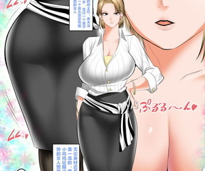 Kaientai Shuten Douji Saimin Seikyouiku ~Sensei itty-bitty Kyouka wa Seikyouiku desho?~ Chinese 个人渣翻渣嵌 Digital