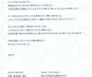 C95 Nawairo Sonata Himitsu Chaldea no Nawa Yome-Tachi Fate/Grand Deception