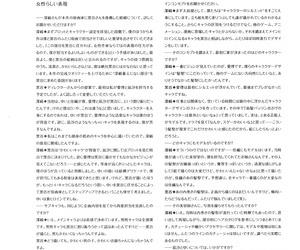 Misaki Kurehito- Kuroya Shinobu Ushinawareta Mirai o Motomete Visual Fanbook - faithfulness 5