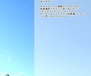 Ame nochi Yuki Ameto Yuki Kanmusu Collection Soushuuhen - 칸무스 컬렉션 총집편 Kantai Collection -KanColle- Korean 팀 눈마갤 Digital